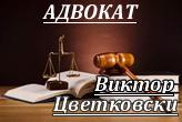 ADVOKAT VIKTOR CVETKOVSKI