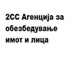 2СС Агенција за обезбедување имот и лица