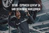 DPTU ZETOV DOOEL